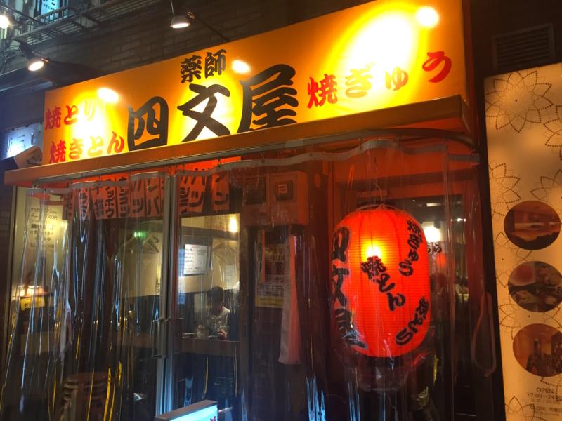 【トーク#2】四文屋をこよなく愛すアラフォーフリーランスの昼ごはん・飲み事情(中野区編)