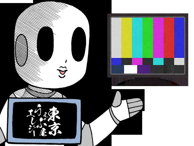 【トーク#4】最近のテレビ、おもしろくなくった理由は何なのか?