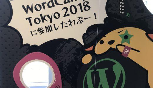 WordPress最高!今年もWordcamp2018に行ってきました!良セッションの連続!! #wctokyo